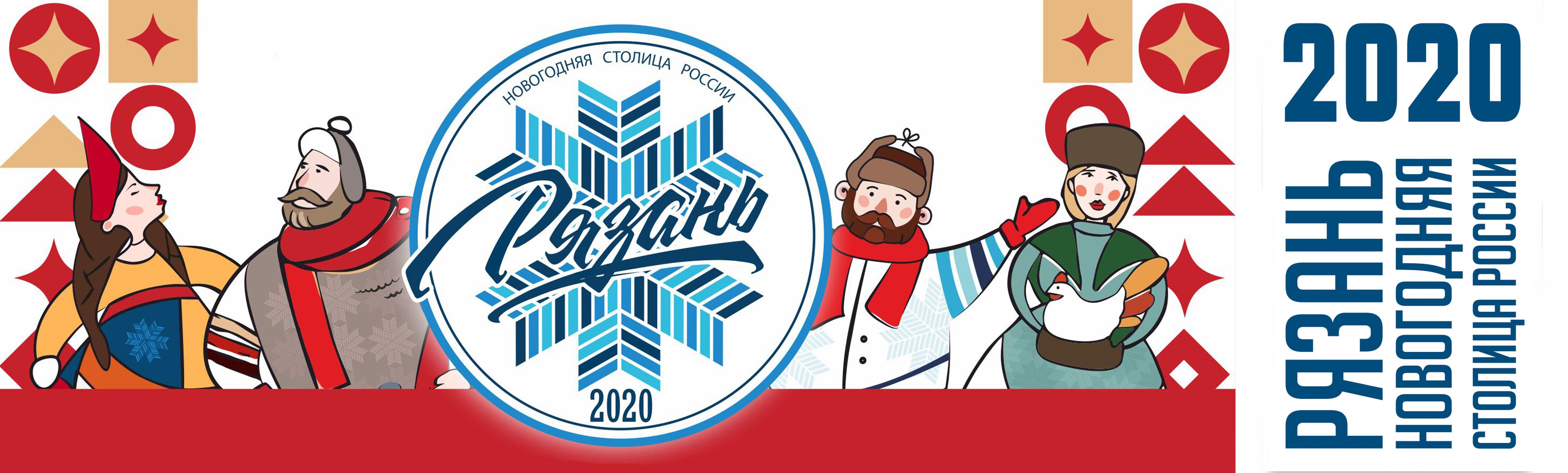 Новогодняя столица России